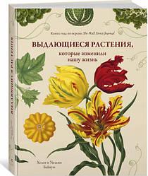 Книга Выдающиеся растения, которые изменили нашу жизнь. Автор - Уильям Байнум, Хелен Байнум (Колибри)