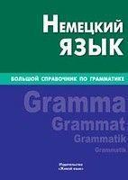 Немецкий язык. Большой справочник по грамматике.