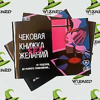 Чековая книжка Sex желаний, фото 1