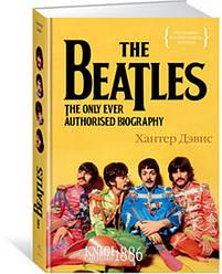 Книга The Beatles. Єдина на світі авторизована біографія. Автор - Хантер Девіс (Колібрі)