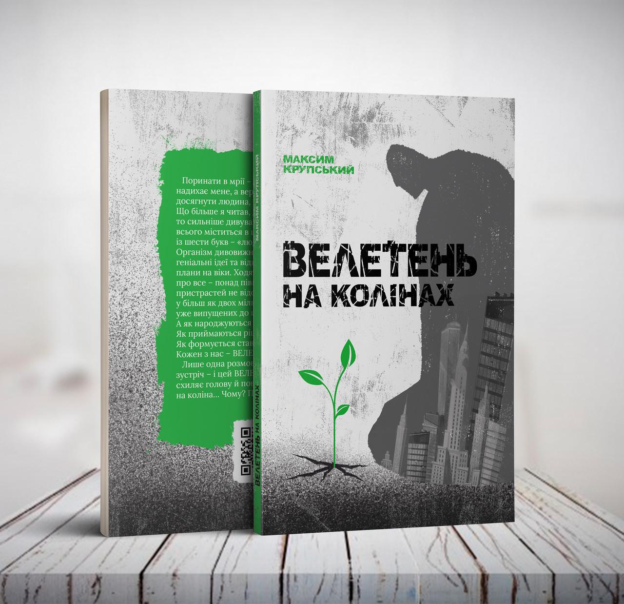 Велетень на колінах – Максим Крупський