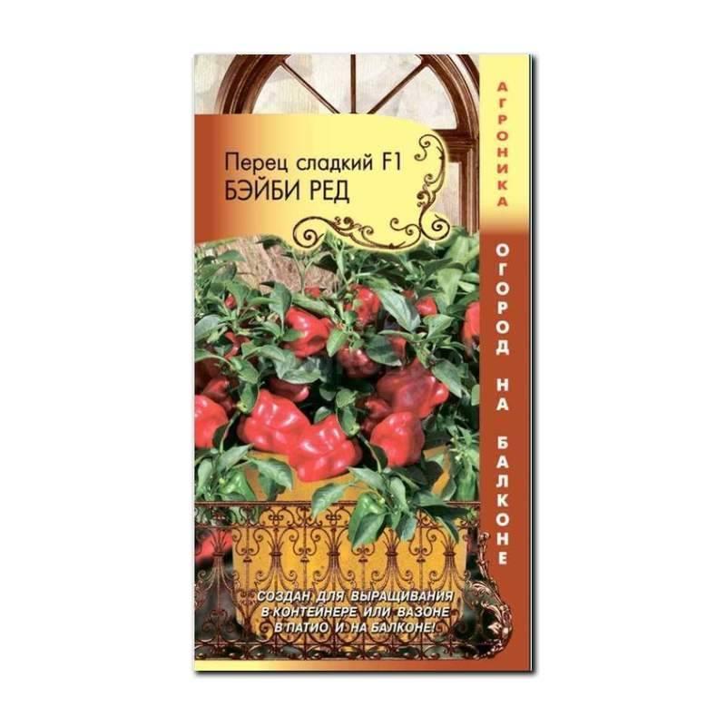 Перец сладкий Бэйби Ред F1, 5 шт