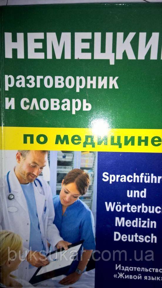 Немецький разговорник и словарь по медицине, Sprachführer und Wörterbuch Medizin Deutsch
