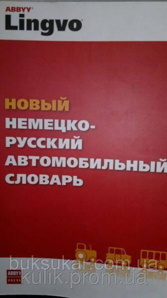Новый немецко-русский автомобильный словарь