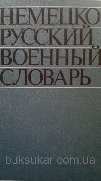 Парпаров Л. Ф., Артемов А. П., Азарх Л. С. Німецько - російський військовий словник. близько 70 000 термінів.