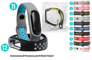 Силиконовый Ремешок для Mi Band 3 Sport