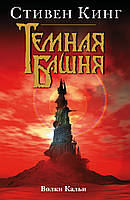 Темная Башня. Книга 5. Волки Кальи Стивен Кинг