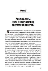 Как мне жить, если?.. Вопросы, которые мы часто задаем Небу – Евгений Зайцев, фото 3