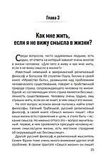Как мне жить, если?.. Вопросы, которые мы часто задаем Небу – Евгений Зайцев, фото 2
