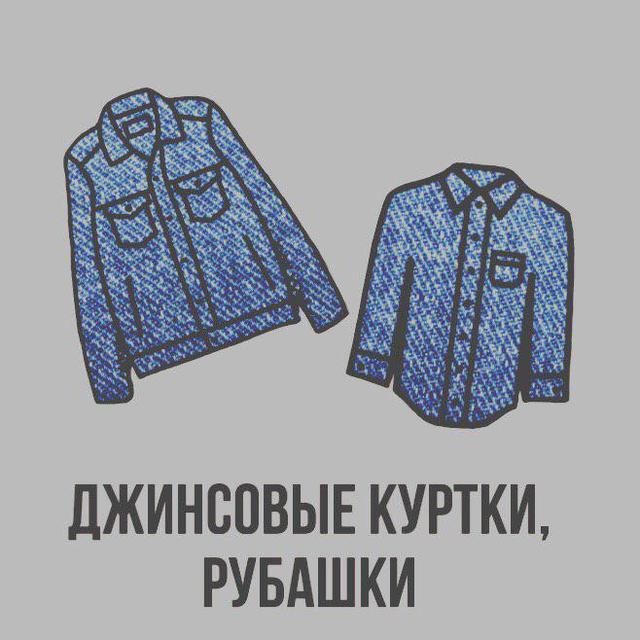 Джинсовые куртки, рубашки