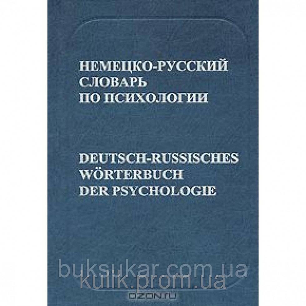 Рождественский Ю. Т. Немецко-русский словарь по психологии. 17 000 терминов.