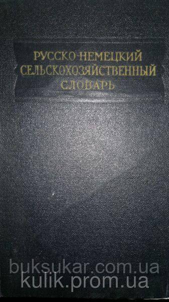 Російсько-німецький сільськогосподарський словник.