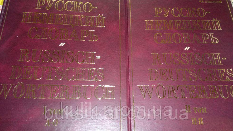 Русско-немецкий словарь. В 2 томах.