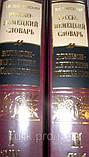 Русско-немецкий словарь. В 2 томах., фото 2