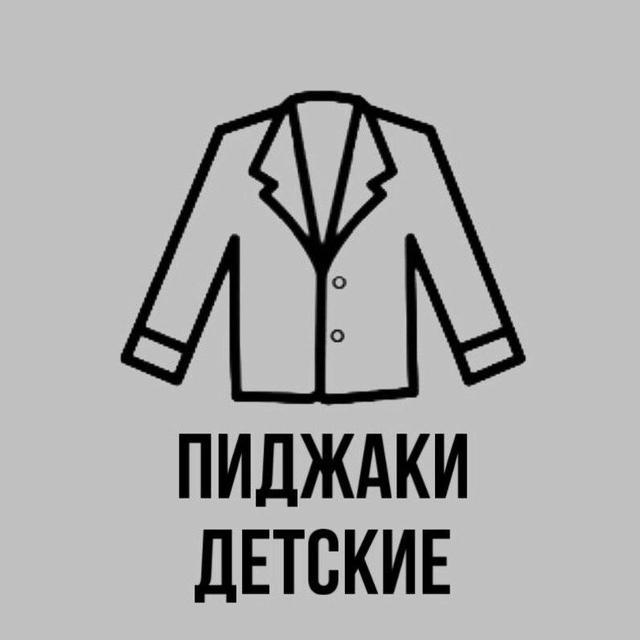 Пиджаки детские