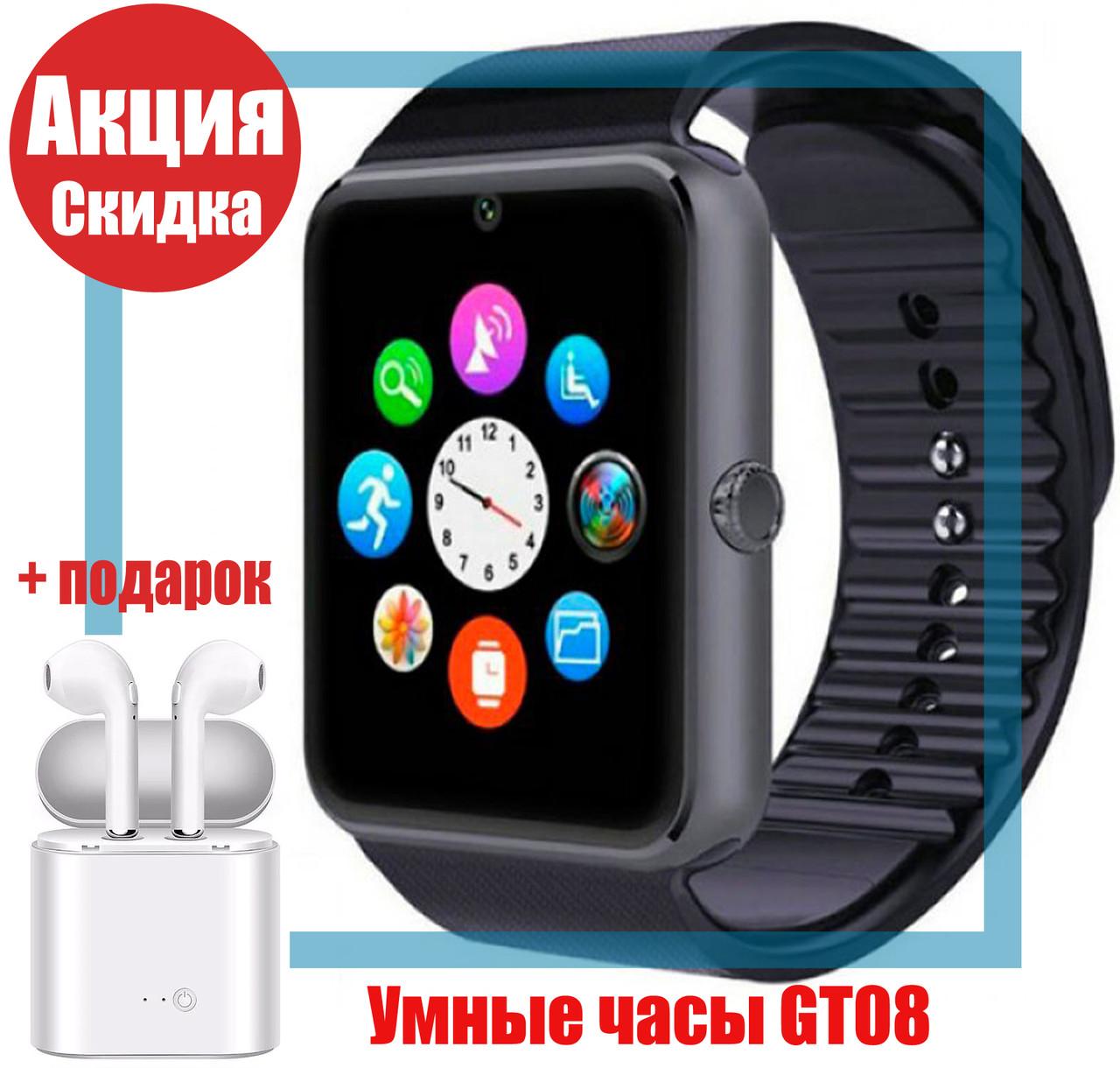 Умные часы телефон Smart Apple Watch Phone GT08 + подарок наушники беспроводные TWS i7 MINI QualitiReplica