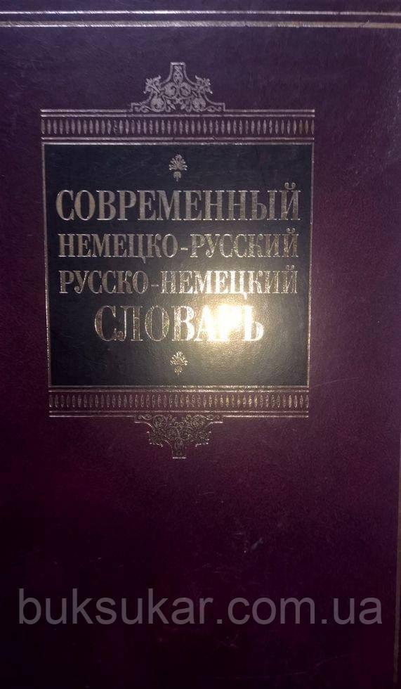 Современный Немецко-Русский Русско-Немецко словарь