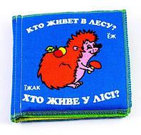 Мягкая книжка. Животные в лесу/608