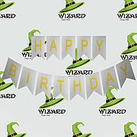 Гирлянда флажки Happy Birthday (серебро)