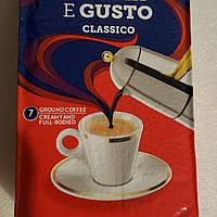 Молотый кофе Lavazza Crema E Gusto Classico  250 гр