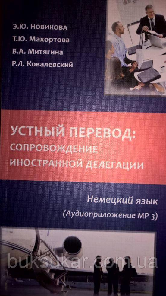 Усний переклад. Супровід іноземної делегації Німецька мова. + CD