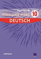 Parallelen 10. Підручник для 10-го класу ЗНЗ (6-й рік навчання, 2-га іноземна мова)