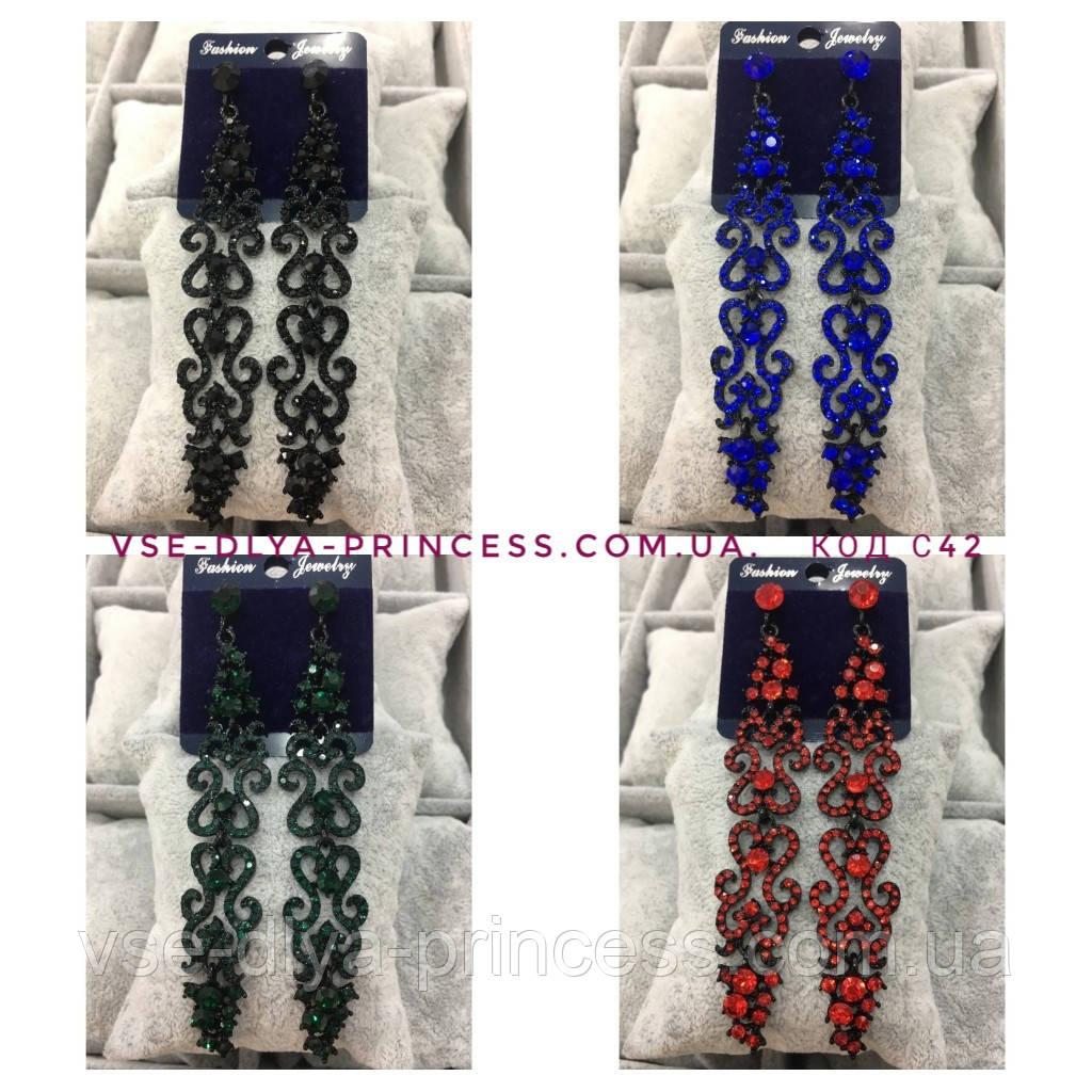 Серьги длинные черные с синими, красными, зелеными камнями, высота 10,5 см.