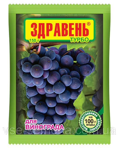 Здравень турбо для винограда, 150 г (Ваше хозяйство)