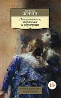 Навязчивость, паранойя и перверсия Зигмунд Фрейд