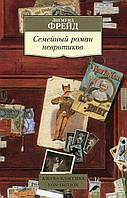 Семейный роман невротиков Зигмунд Фрейд