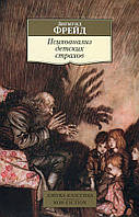 Психоанализ детских страхов Зигмунд Фрейд