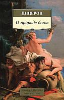 О природе богов Цицерон