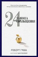 24 закона обольщения Роберт Грин