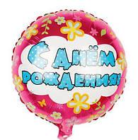 Шар фольгированный круглый С днем рождения