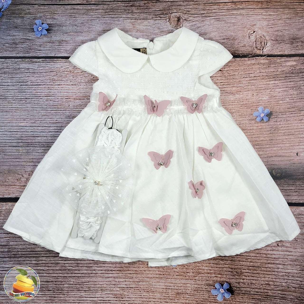 Платье с бабочками+ повязка, для маленькой принцессы Размеры: 74,80,86,92 см (9341)