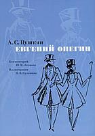 Евгений Онегин. С комментарием Юрия Лотмана