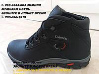 Зимние ботинки Columbia.