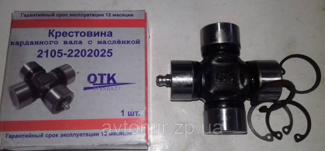 Крестовина карданного вала Ваз 2101-2107 ОТК со стопорными кольцами