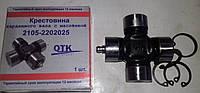 Крестовина карданного вала Ваз 2101-2107 ОТК со стопорными кольцами, фото 1