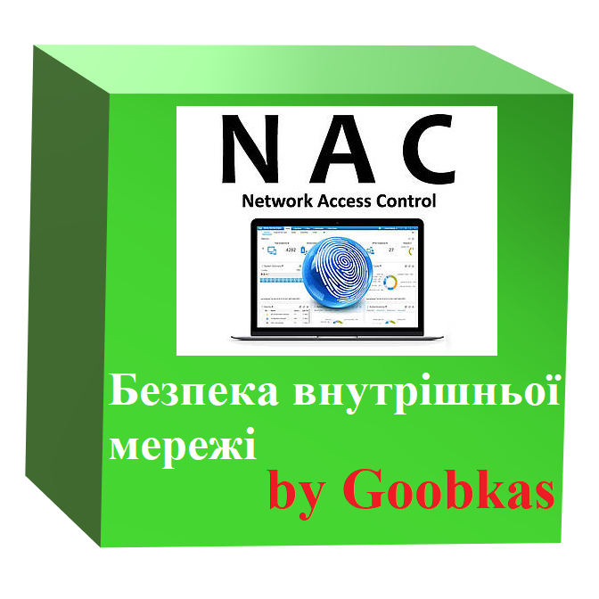 Безпека внутрішньої мережі (Internal network security)