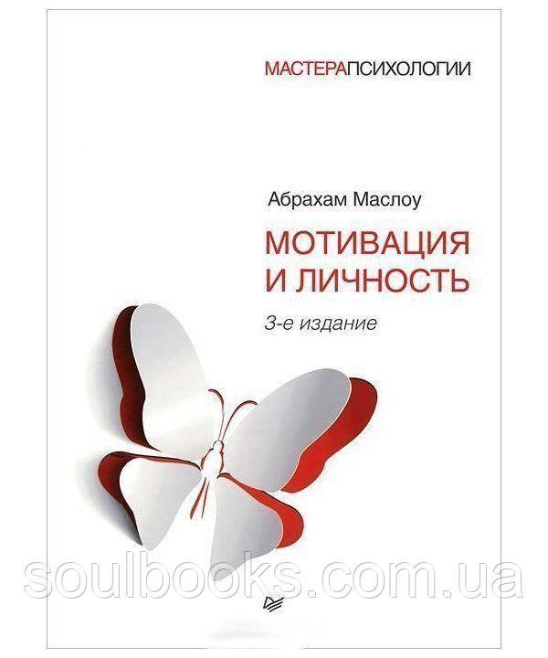 Мотивация и личность. 3-е изд. Маслоу Абрахам