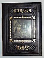 """Книга на подарок """"Библия с гравюрами Гюстава Доре"""" в кожаном переплете."""