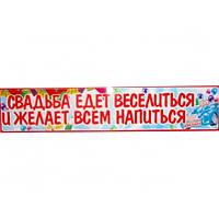 """Свадебные наклейки на автомобиль Bonita """"Свадьба едет веселиться"""""""