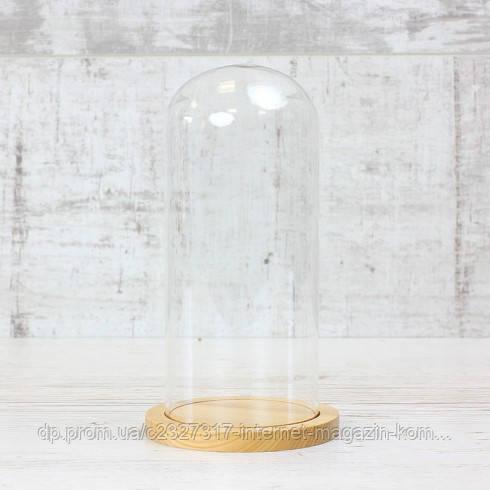 Скляний ковпак на дерев'яній підставці 80*105 мм, натуральний