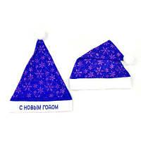 """Новогодняя шапка """"С Новым Годом"""" (синяя) С30205"""