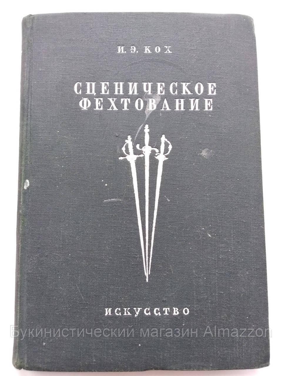 Сценическое фехтование И.Э.Кох Искусство 1948 год. Театр