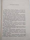 Сценическое фехтование И.Э.Кох Искусство 1948 год. Театр, фото 4