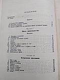 Сценическое фехтование И.Э.Кох Искусство 1948 год. Театр, фото 8