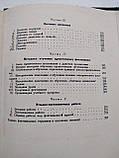 Сценическое фехтование И.Э.Кох Искусство 1948 год. Театр, фото 9