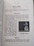 Сценическое фехтование И.Э.Кох Искусство 1948 год. Театр, фото 7